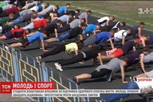 У Запоріжжі півтори сотні студентів узяли участь у флешмобі на підтримку здорового способу життя