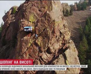 В США открылся уникальный магазин для альпинистов сразу на скале