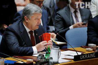 Порошенко в ООН показав докази російської агресії на Донбасі