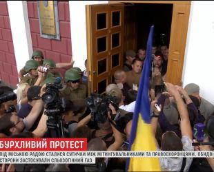 У Одесского горсовета произошли столкновения между активистами и полицией