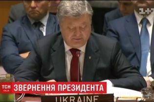 Порошенко на саміті Радбез ООН розповів, чого очікує від миротворчої місії на Донбасі