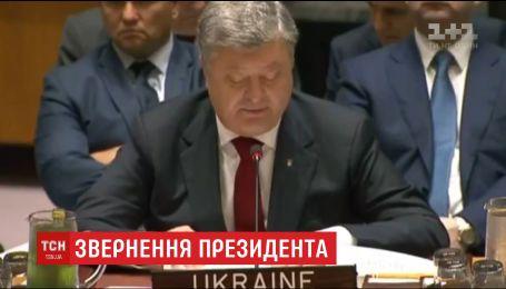 Порошенко на саміті Радбезу ООН розповів, чого очікує від миротворчої місії на Донбасі