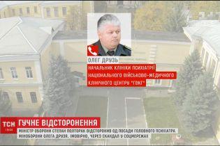Міністр Полторак відсторонив від посади головного психіатра Міноборони Олега Друзя