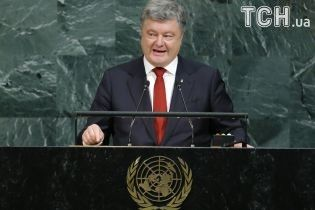 Миротворці на Донбасі, деокупація Криму і докази агресії Росії: ключові тези виступів Порошенка в ООН