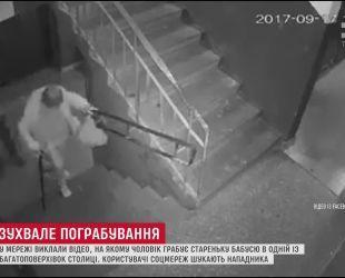 В Мережі з`явилося відео, на якому чоловік грабує літню жінку в під`їзді багатоповерхівки