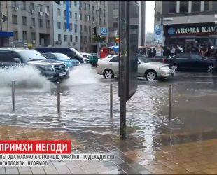 Негода накрила столицю України