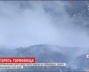 Рятувальники не можуть загасити масштабні пожежі на торфовищах у Черкаській області