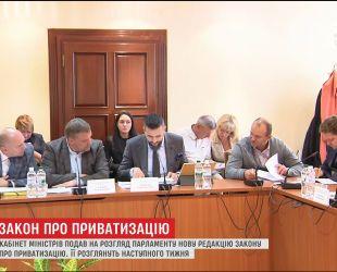 Кабмін подав на розгляд парламенту нову редакцію закону про приватизацію