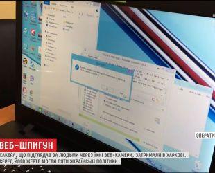 Киберполиция задержала хакера, который подглядывал за людьми через веб-камеру