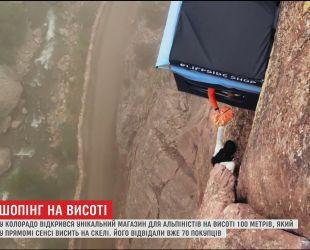На скале в США открыли альпинистский магазин