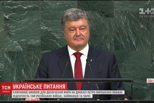 """""""Час спертися на миротворче плече ООН"""": Порошенко виступив на Генасамблеї ООН"""