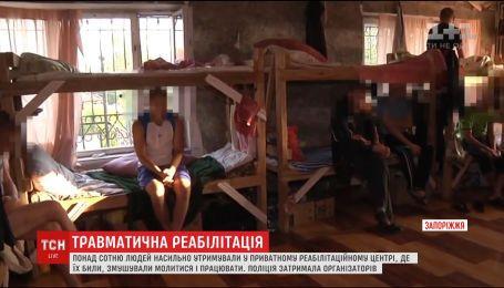 У Запоріжжі звільнили понад сотню людей, яких утримували у приватному реабілітаційному центрі