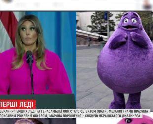 Вишукана сукня Марини Порошенко та домашній халат Мелінії Трамп – що вдягли перші леді на Генасамблеї ООН