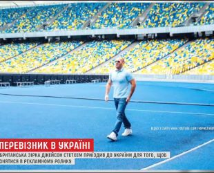 """Джейсона Стэтхэма заметили на киевском стадионе """"Олимпийский"""""""