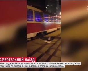 В Киеве трамвай переехал женщину с ребенком