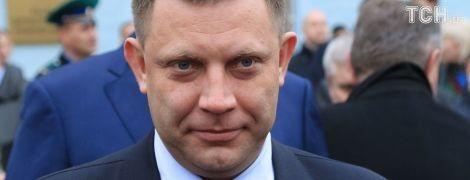ЗМІ назвали причину візиту терориста Захарченка до Кремля