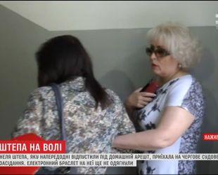 Неля Штепа прибула до зали суду на високих підборах і розповіла про погане самопочуття