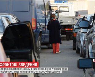 На КПВВ Майорск боевики открыли огонь по гражданским, которые находились в серой зоне