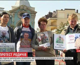 Переговорщики отчитались перед родственниками украинских пленных, о переговорах с боевиками