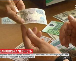 Нацбанк зобов'язав банки перевіряти усіх клієнтів на легальність доходів