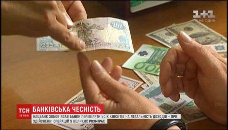 Нацбанк обязал банки проверять всех клиентов на легальность доходов