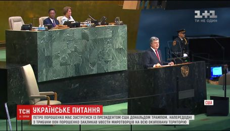 В Нью-Йорке состоится вторая официальная встреча Порошенко с Трампом