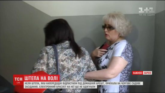 Для Нелі Штепи не знайшлось електронного браслета на Харківщині