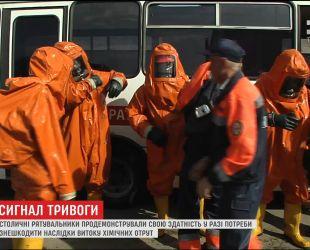 Небезпечний витік аміаку: рятувальники провели навчання у Києві