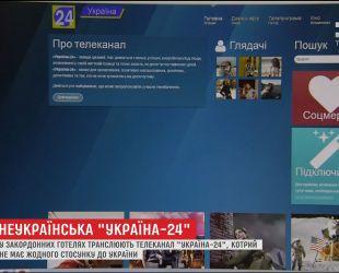 """Сепаратисты транслируют в зарубежных гостиницах телеканал под названием """"Украина 24"""""""