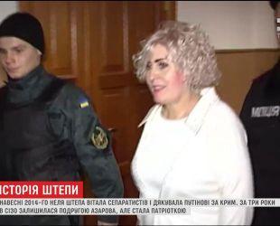 Вільна, але ще підсудна: Нелю Штепу звинувачують у тероризмі