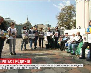 Під ВР на ще один день залишаються матері та дружини полонених на Донбасі