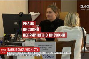 НБУ зобов'язав банки перевіряти усіх клієнтів на легальність доходів