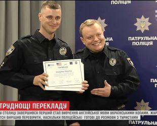 Эксперимент ТСН: способны ли украинские копы понять иностранного туриста