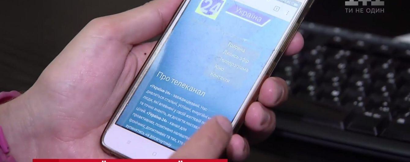"""После сюжета ТСН сайт фейкового канала """"Украина-24"""" закрылся на реконструкцию"""
