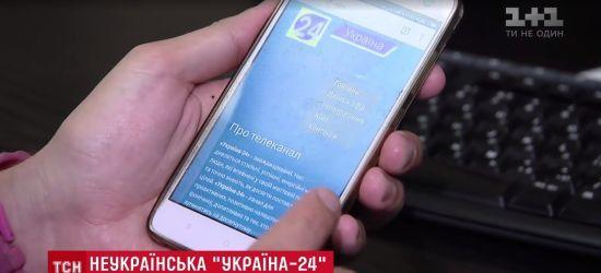 """У Нацраді з телебачення прокоментували появу фейкового телеканалу """"Україна-24"""""""
