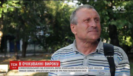 """У Сімферополі оголосять вирок кримському журналісту """"Радіо Свобода"""" Миколі Семені"""