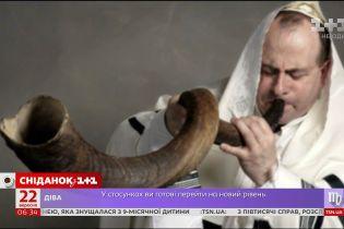 Особливості святкування єврейського нового року Рош Гашана