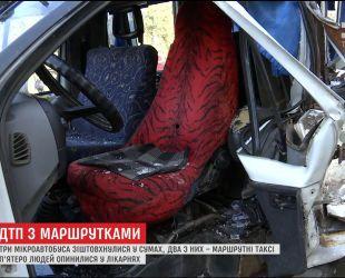 """У Сумах на перехресті не розминулися """"ГАЗель"""" та дві пасажирські маршрутки, є поранені"""