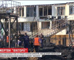 """Экспертиза подтвердила смерть Снежаны Арпентий, которая отдыхала в лагере """"Виктория"""""""