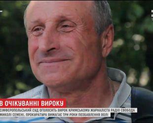 Российская прокуратура просит для журналиста Николая Семена три года лишения свободы