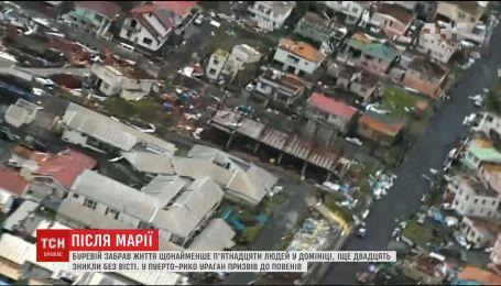 """Буревій """"Марія"""" забрав більше десятка життів у Домініці, два десятки – зникли безвісти"""