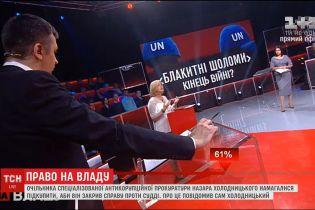"""Новий сезон """"Право на владу"""": Холодницький розповів про спробу його підкупу"""