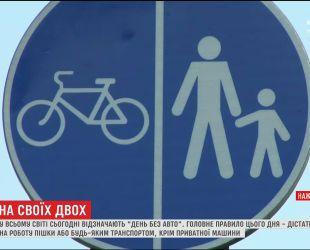 """""""День без авто"""": українці не готові пересісти з-за керма на велосипеди"""