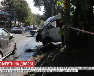 В центре Днепра на перекрестке легковушка столкнулась с маршруткой, есть погибшие
