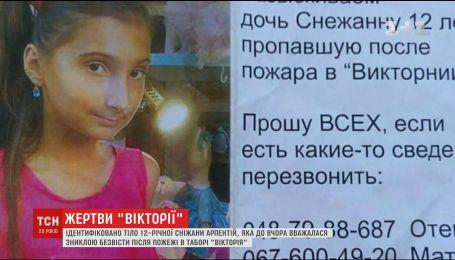 В Одесі ідентифікували тіло дівчинки, яка вважалася зниклою після пожежі у таборі