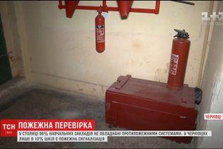 У кожній столичній школі рятувальники виявили порушення пожежної безпеки