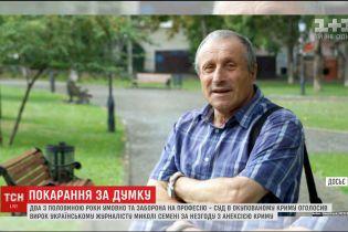 Окупаційний суд Криму виніс вирок журналісту Радіо Свобода Миколі Семені