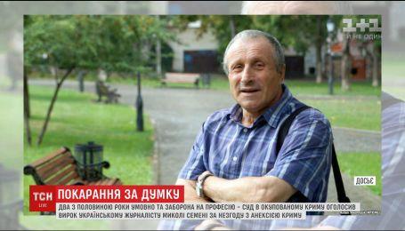 Оккупационный суд Крыма вынес приговор журналисту Радио Свобода Николаю Семене