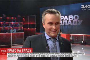 Право на владу: Холодницькому пропонували у 300 тисяч доларів за закриття справи
