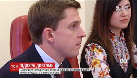 Юрий Луценко подписал новое подозрение депутату Олесю Довгому